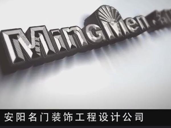 安阳名门装饰工程设计有限责任公司